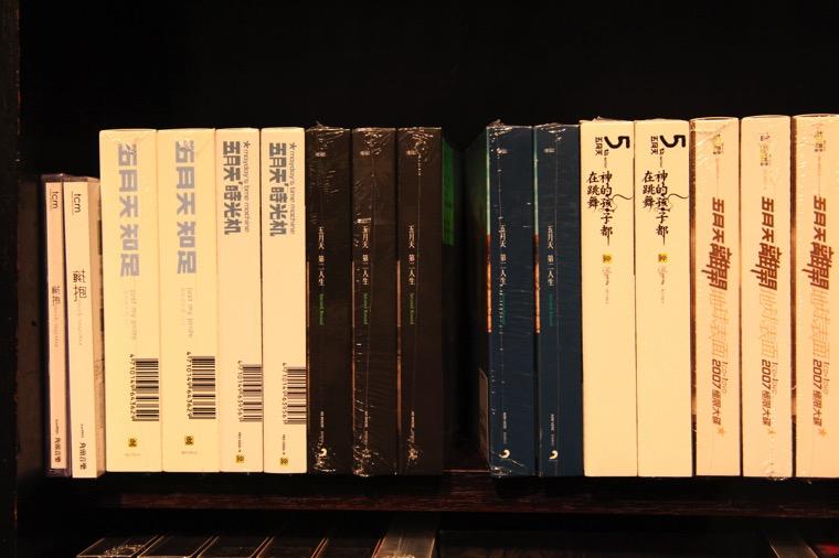 台湾 music