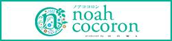 神戸北区・谷上のリラクゼーションサロン「ノアココロン」
