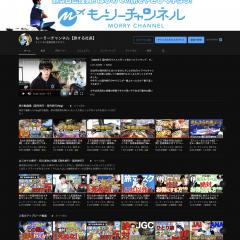 もーりーチャンネル